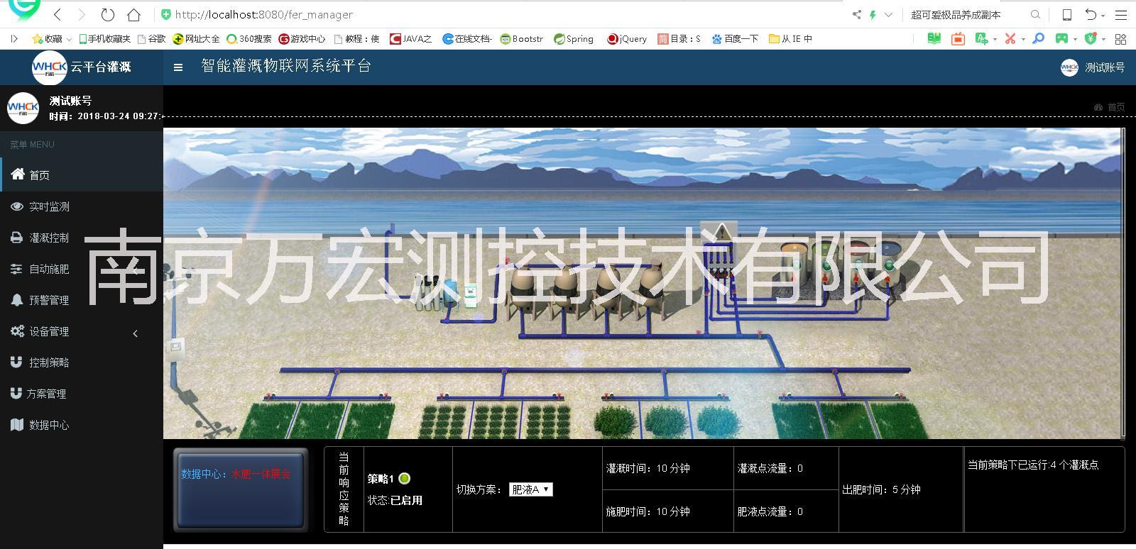 南京园林绿化智能灌溉,灌溉控制器 自动化灌溉设备生产厂家