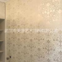 武汉艺术涂料仿墙纸
