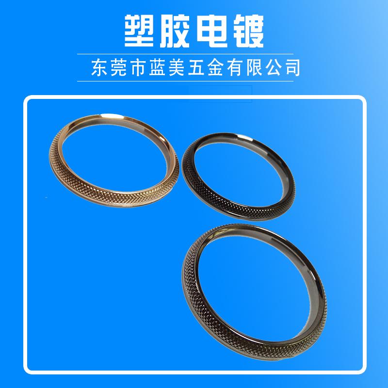 东莞厂家直销塑胶电镀 塑胶电镀批发 可加工定制 颜色多样  质量保证 塑胶电镀出售