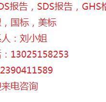 涂料MSDS报告,油漆SDS报告,福建涂料ROHS报告,SGS报告批发