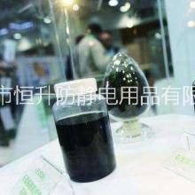 不同浓度石墨烯导电浆料恒升专业研究开发石墨烯导电浆料批发