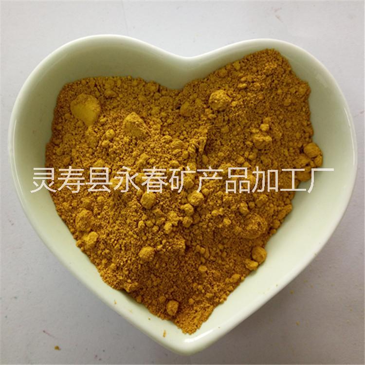 厂家直销氧化铁黄 氧化铁黄多种型号 建筑硅藻泥色粉专用氧化铁