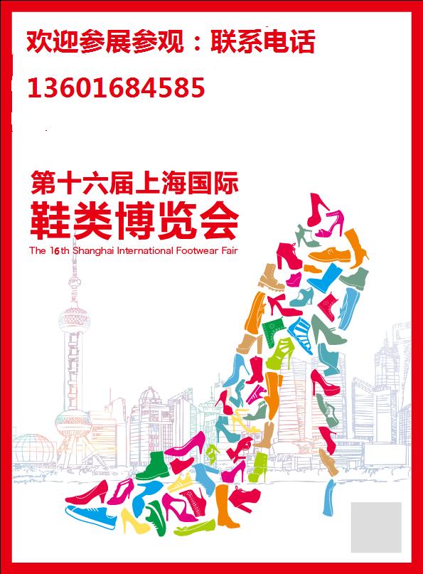 企业报名-2019上海国际鞋展-最大鞋展