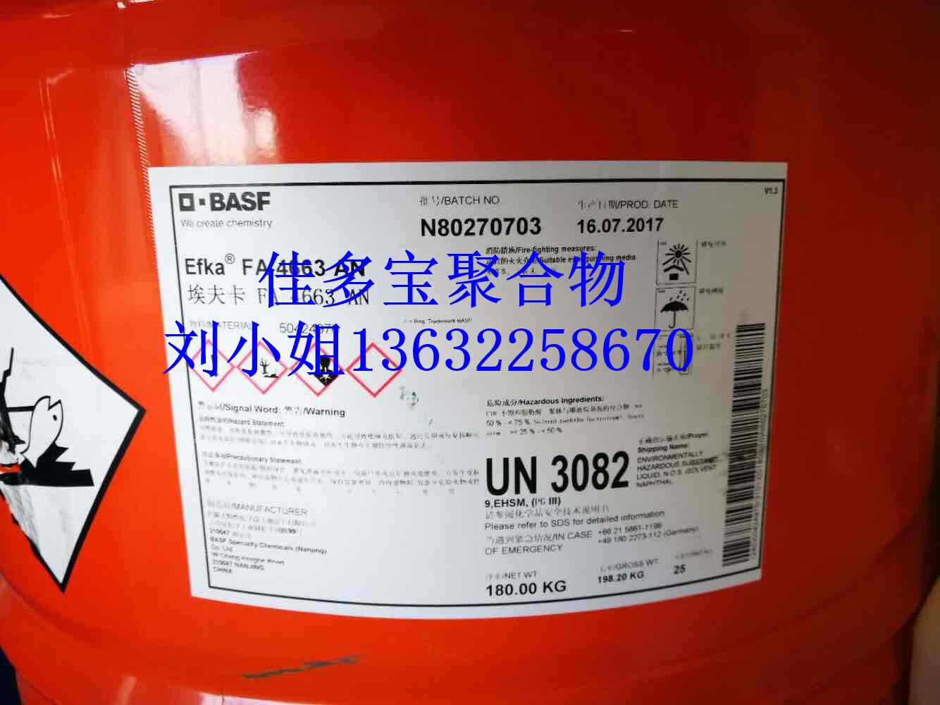 埃夫卡EFKA-2018消泡剂在涂装过程中能够有效的消泡