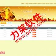 广州力莱直销报单奖金结算系统具备图片