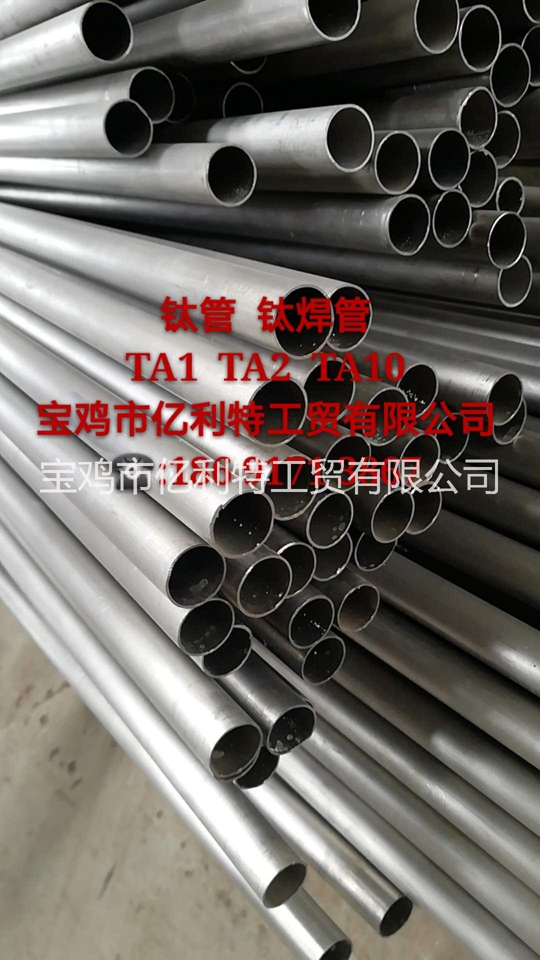 现货供应 耐酸碱腐蚀 钛管 无缝钛管 钛管 无缝钛管 钛毛细管