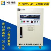 深圳24v三相变频电源中港扬盛