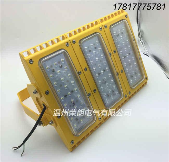 HRT93LED防爆泛光灯 120WLED防爆灯