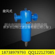 甲烷气体脱水汽水分离器 DN-100石油气处理汽水分离器批发