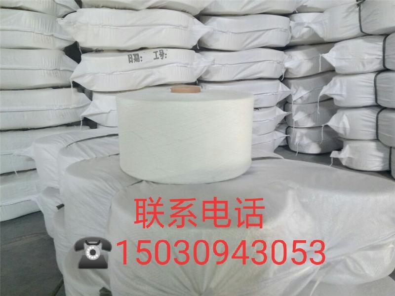 涤纶纱大化21支气流纺 环纺45支放大化纯涤纱