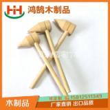 实力厂家长期供应 竹筒酒专用小木槌玩具木锤子