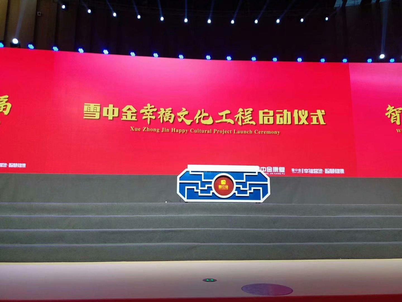 北京启动台启动道具