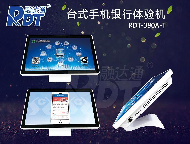 桌面式手机银行体验机 深圳融达通大量供应