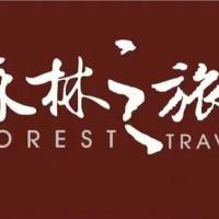 森林之旅诚招经销商合伙人