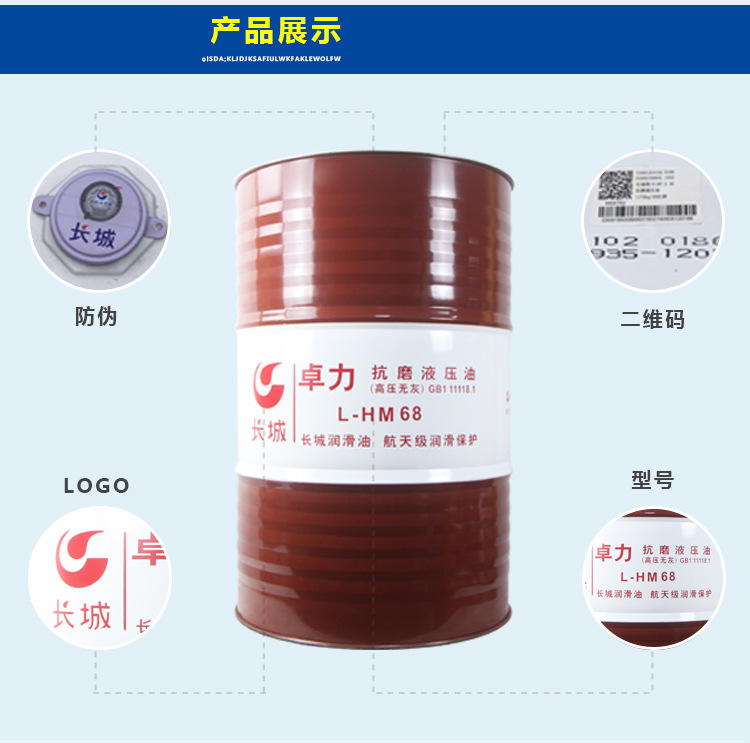 供应长城卓力抗磨液压油,68号高压液压油,深圳液压油HM68  低凝抗磨液压油