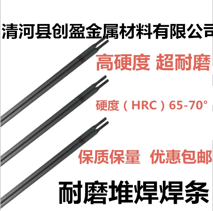 D708耐磨焊条D708碳化钨D708耐磨焊条D708碳化钨耐磨焊条耐磨堆焊焊条厂家焊丝批发耐
