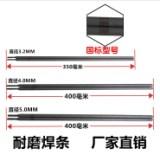 包邮D707碳化钨堆焊耐磨焊条 D998耐磨电焊条焊条 超耐磨 高硬度