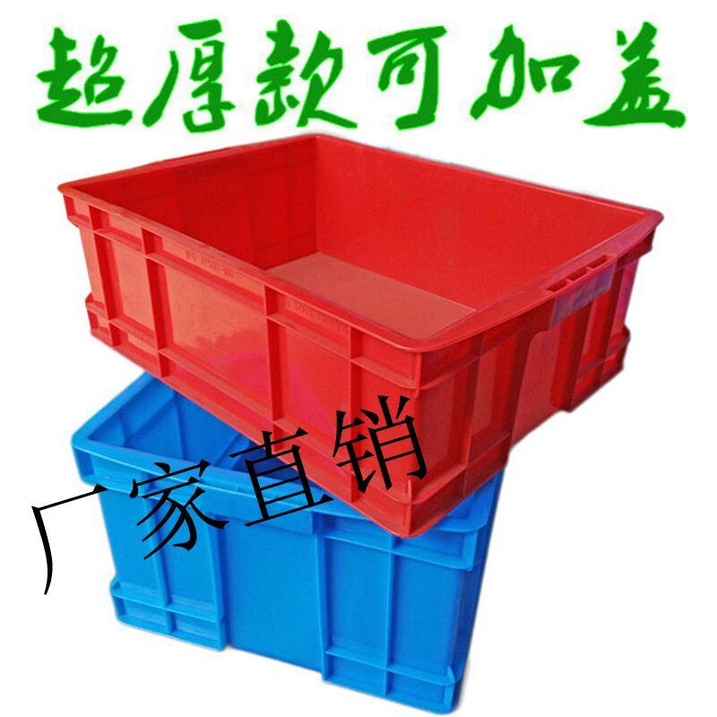 厂家供应塑料周转箱 加厚物流箱 运输箱 电子五金整理箱