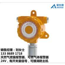 可燃气体报警器气体报警器锅炉房天然气泄露气体报警器气体探测器生产厂家刘经理13386891718批发