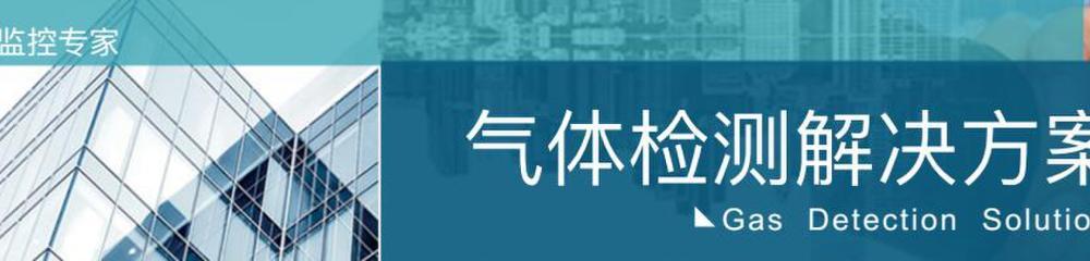 沈阳、福州可燃气体报警器