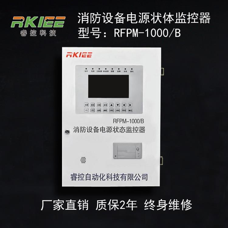 消防电源监控主机 睿控品牌 RFPM-1000/B消防设备电源状态监控器 消防设备电源监控主机