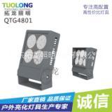 TL-QTG4801led投光灯 供应TL-QTG4801投光灯