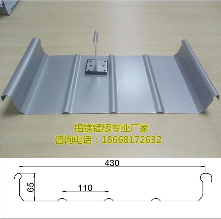 直立锁边铝镁锰板  厂家直销价各种铝镁锰板型