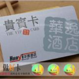 各行各业高档各类PVC卡片制作生产厂家