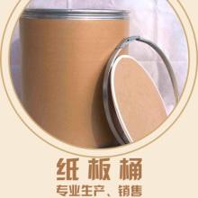 批发铁箍纸板桶原料包装纸板桶 品质保证 支持定做供应稳定 纸板桶出售图片