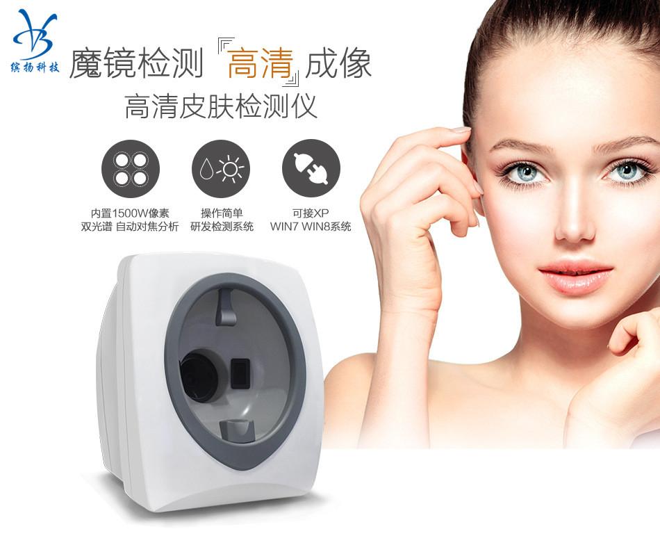 魔镜皮肤检测仪图像分析系统,分析诊断皮肤问题