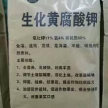 生化黄腐酸钾25公斤、袋