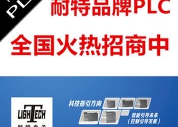 耐特PLC图片