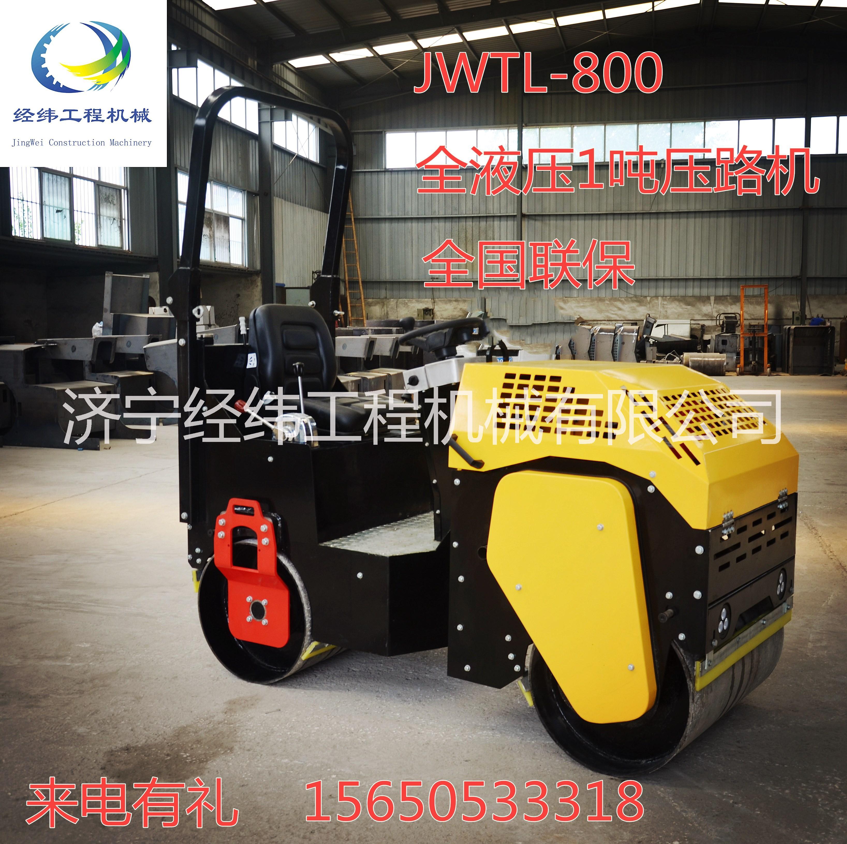 小型单钢轮压路机,1吨压路机
