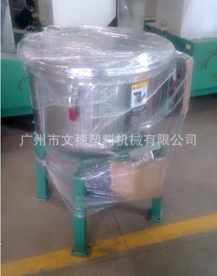 直销文穗WSQB-200KG混料机/立式混色机/原料搅拌机   塑料混色机 搅拌机 混料机 拌料