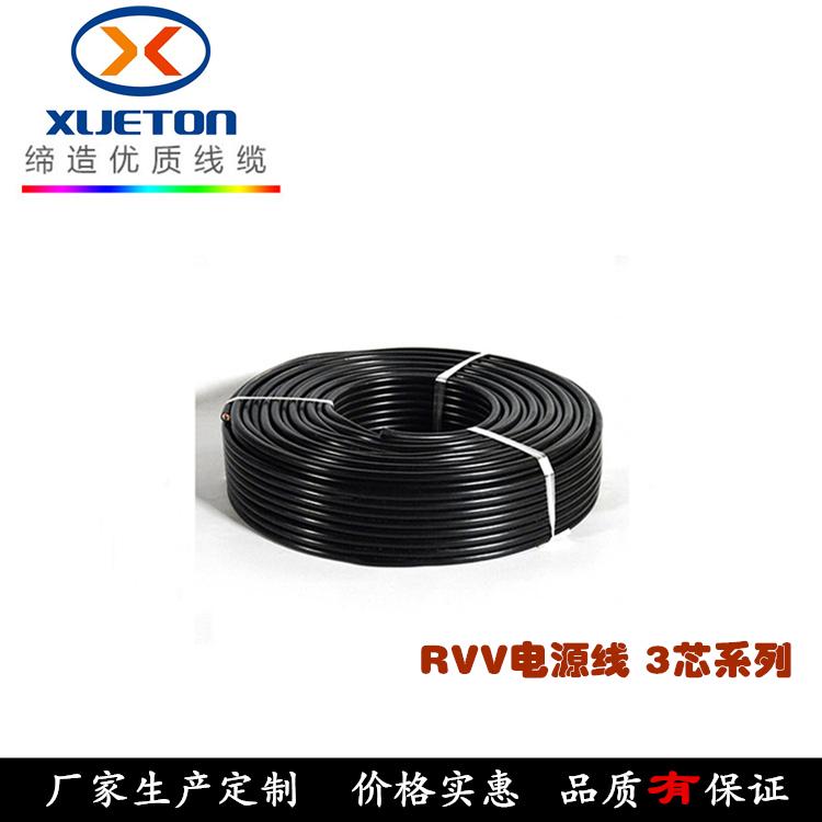 RVV电线3芯0.5 1.5 2.5平方护套电缆线 纯铜机器家用电器电源线