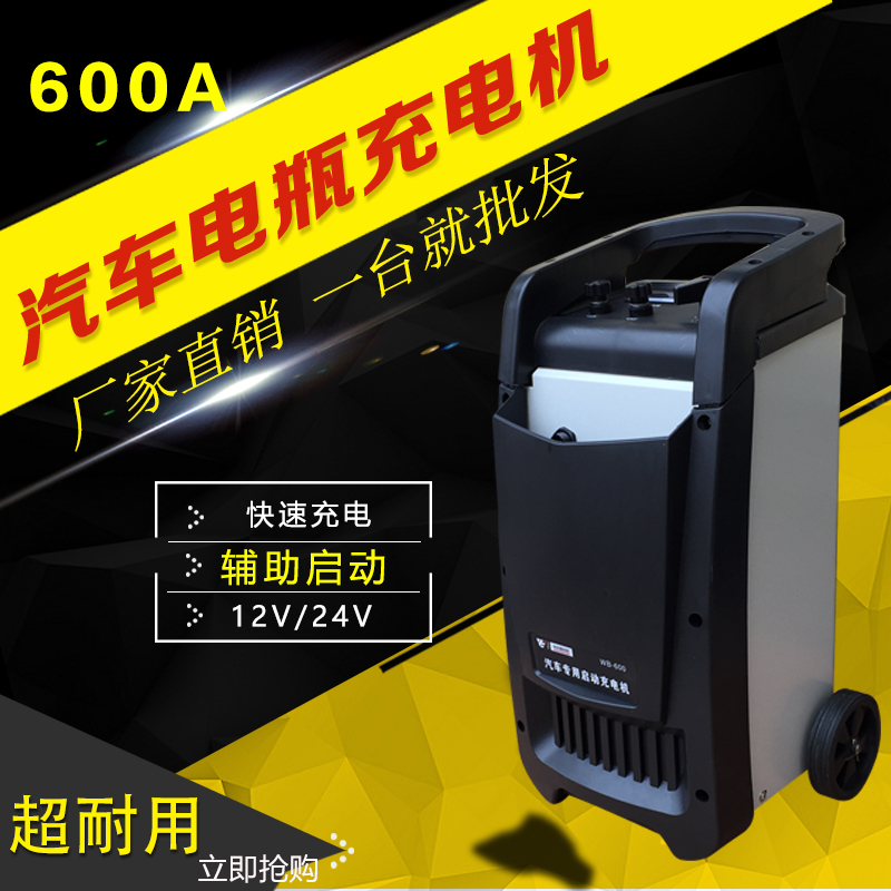 汽车电瓶充电机全智能12v24v蓄电池辅助启动充电器WB600A设备生产厂家