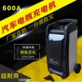 汽車電瓶充電機全智能12v24v蓄電池輔助啟動充電器WB600A設備生產廠家