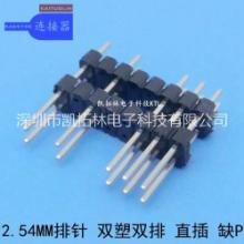 生产排针排母双塑双排直插缺P254MM排针