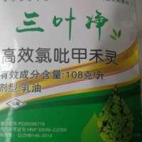 三叶净除草剂