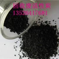 厂家回收高碘值废粉末活性炭厂家回收高碘值废粉末活性炭