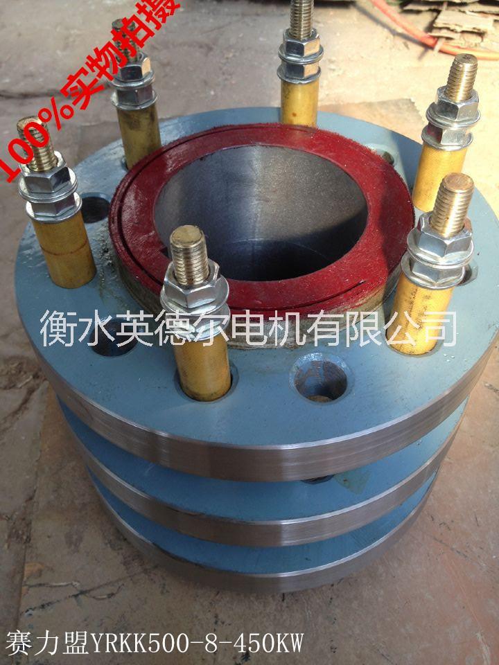 重庆赛力盟YRKK500-8-450KW电机滑环欢迎致电