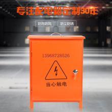 厂家定制直销 浙江电力配电箱哪家好 质量保证批发
