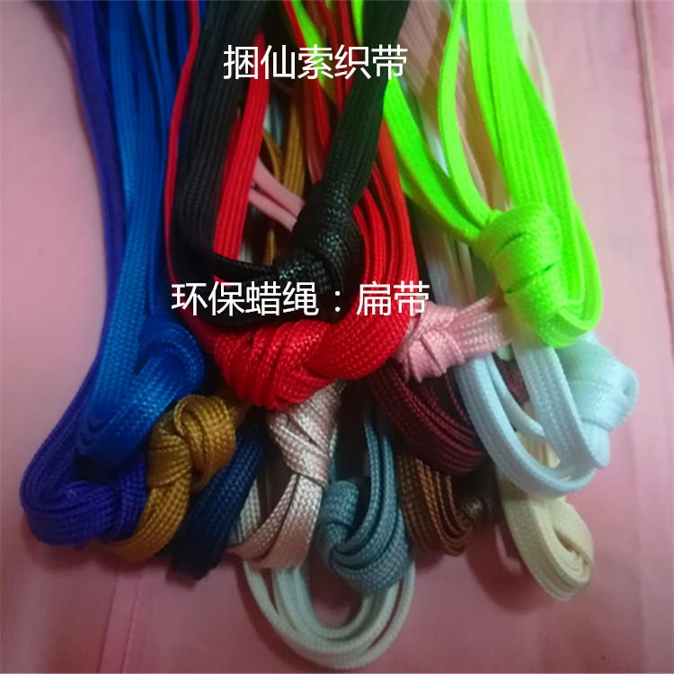 8.0mm环保蜡绳扁带 环保蜡绳代理加工 0.32元/米 涤纶蜡绳哪家好 服饰箱包绳 企业用绳