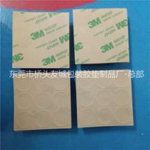 供应广东惠州硅胶防滑垫 任何定制彩色硅胶制品 各种电器硅胶脚垫图片