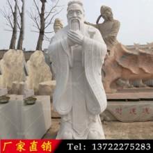 汉白玉孔子标准像,丰路石雕,学校孔子雕塑批发