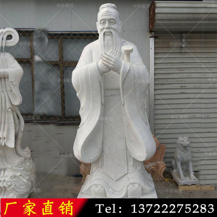 厂家直销学校孔子石雕像,名人雕像,孔子胸像