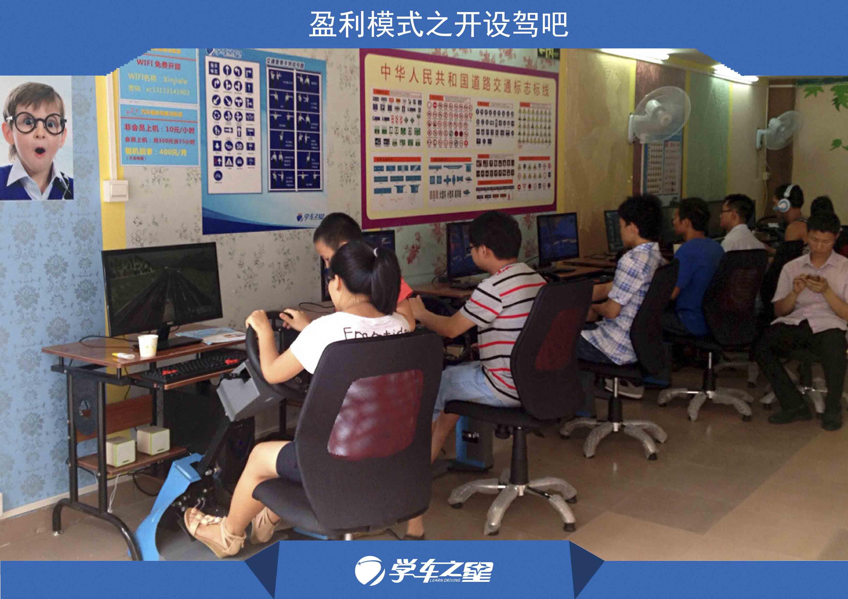 黄石小本开店生意 模拟学车驾驶训练馆生意火爆