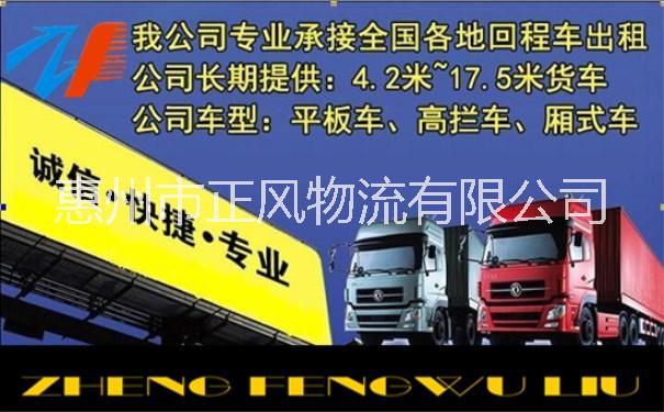 海口到广州 13米 17米回程货车出租电话