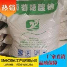河南葡萄糖厂家直销 河南葡萄糖生产厂家 郑州葡萄糖批发价格 郑州葡萄糖采购平台批发