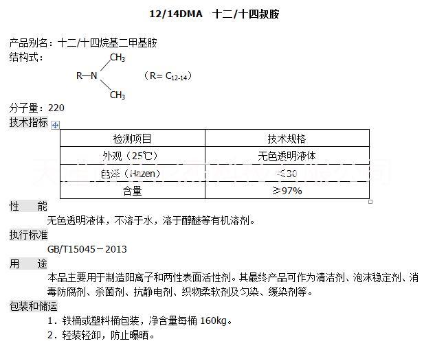 十二/十四烷基二甲基叔胺 C12-14叔胺 C12/14叔胺  C12-14叔胺供应商